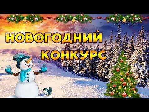 Видео конкурса на новый год